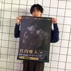 竹内唯人、ドラマ主題歌の新曲『ニビイロ』をリリース「恋愛に対して重なる部分もあるかなって思う」