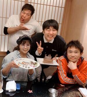 小川菜摘、どりあんず平井の誕生日会で夫・浜田雅功らとの集合ショットを公開「実りある良い1年に!!」