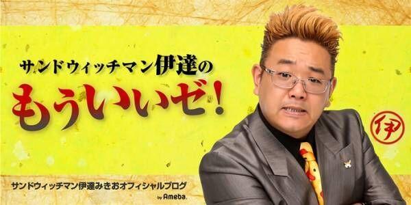 サンド伊達、東日本大震災から9年「感謝を伝えられる番組や企画はこれからも続いて欲しい」