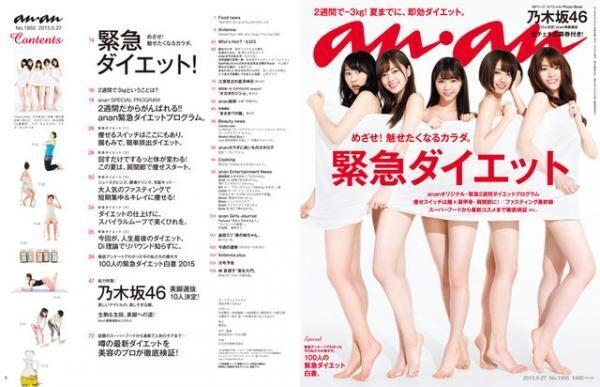 anan「緊急ダイエット。」特集乃木坂46の、表紙撮影の裏側は?!