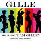 J-POPの本質的な曲の良さを気づかせてくれるGILLE。歌唱力抜群の英語カバー集