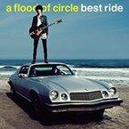 生粋のロックンロールバンド、a flood of circleのスピードアップした勢いが凝縮されたミニアルバム