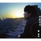 """""""鋼と硝子でできた声""""を堪能できる、秦 基博の2015年第1弾シングル"""