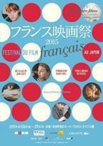 6月最後の週末はフランスが熱い!?『フランス映画祭2015』