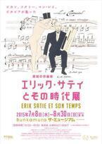 世紀末パリの雰囲気を体感できる展覧会が渋谷で開催!『エリック・サティとその時代展』