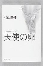 少年のセリフ・成長に胸キュン! どっぷり恋に浸る名作3冊