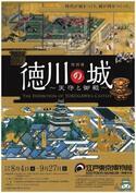 城好き必見!『徳川の城~天守と御殿~』 城に関する貴重な資料を多数展示