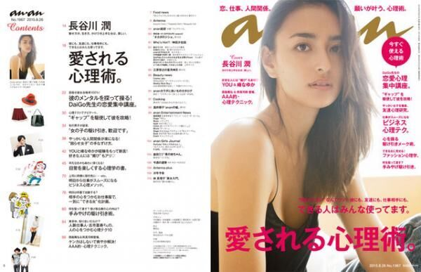 anan「愛される心理術。」特集、長谷川潤さんの表紙撮影の裏側は?!
