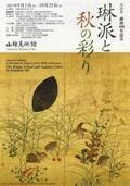 会場は秋一色!『【特別展】琳派400年記念 琳派と秋の彩り』