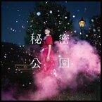 【音楽情報】6種類のラブソングを描き切った注目のシンガーソングライター・吉澤嘉代子