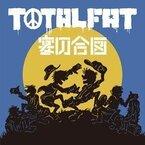 スタジアムスケールのメロコアロックバンドの凄み。TOTALFATのニューシングル