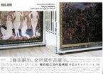 注目のフジタ作品が勢ぞろい『MOMAT コレクション 特集:藤田嗣治、全所蔵作品展示』
