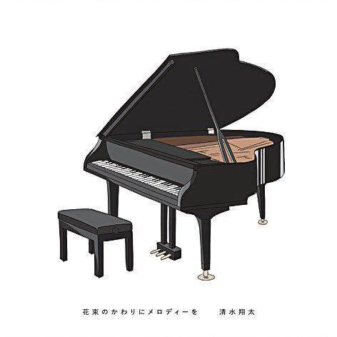 『花束のかわりにメロディーを』【初回生産限定盤CD+DVD】¥1,700 NHKドラマ10『デザイナーベイビー』主題歌。DVDには同曲のMVを収録。【通常盤CD】¥1,300(Sony Music Records)10月28日発売。