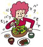 卵は1日1個、食べる順番は野菜から…それ絶対?!