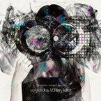 複雑なリズムに透明感のあるサウンド…京都出身の4人組のメジャーデビューアルバム