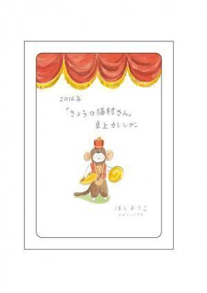 ねこちゃんがサルに!?2016年版「きょうの猫村さん」卓上カレンダー、発売!