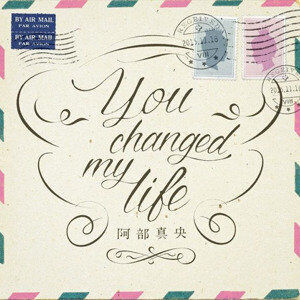『You changed my life/阿部真央』