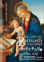 美のパワーをもらえるかも?!上野で開催『ボッティチェリ展』