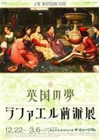 ロマンティックなアートにドキドキ!『英国の夢 ラファエル前派展』渋谷で開催