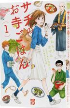 """『孤独のグルメ』久住昌之原案の新たなグルメ漫画 テーマは""""精進料理"""""""
