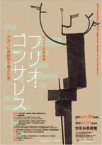 世田谷でスタート『スペインの彫刻家フリオ・ゴンザレス―ピカソに鉄彫刻を教えた男』展
