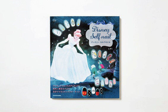 11月に発売した4冊目の著書は、『ディズニーセルフネイル』¥1,000(KADOKAWA)。キャラクターネイルや、物語の世界観を大人のデザインに落とし込んだネイルは必見!