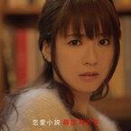 恋愛ソングが人気のシンガーソングライター・藤田麻衣子、2ndアルバムをリリース