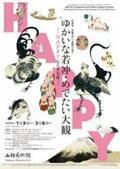 ハッピーなアートが広尾に勢ぞろい『特別展 伊藤若冲 生誕300年記念 ゆかいな若冲・めでたい大観』