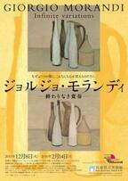なぜか癒やされるフシギな絵『ジョルジョ・モランディ ―終わりなき変奏―』展 神戸でスタート