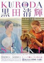 巨匠の魅力、再発見!特別展『生誕150年 黒田清輝 ─日本近代絵画の巨匠』
