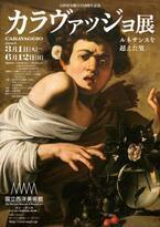 かなりワイルドな天才画家『カラヴァッジョ展』が上野で開催