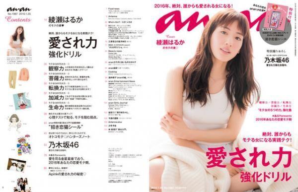 anan「愛され力強化ドリル」特集。表紙の綾瀬はるかさん撮影の裏側は?!