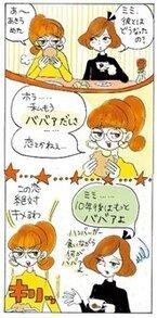 """""""恋愛チキン女子""""の言い訳「もう私、ババアだし」に犬山紙子さんが辛口アドバイス!"""