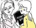 """先輩がコンビニ代を返してくれない…プロ直伝""""言葉選び""""で悩み解決!"""