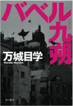自伝的要素も…万城目学の新作は「東京らしき街」「夢」「希望」と意外がいっぱい?