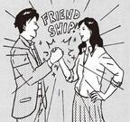 男女の友情は成立する? 土田晃之、成立するが「間違いは起こるかも…」と持論