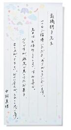 気持ちが伝わる「一筆箋」が人気 字をキレイに見せるコツは?