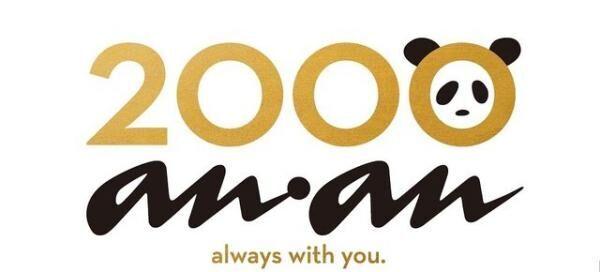 豪華な歴代連載陣がanan創刊2000号にメッセージを。