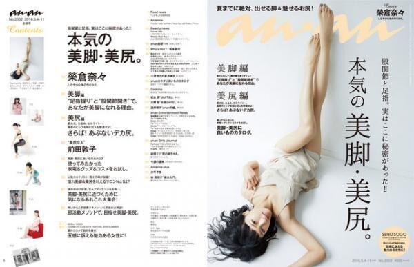 anan「本気の美脚・美尻。」特集。表紙の榮倉奈々さん撮影の裏側は?!