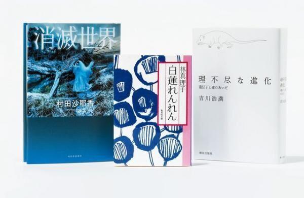 左から、『消滅世界』村田沙耶香、『白蓮れんれん』林 真理子、『理不尽な進化 遺伝子と運のあいだ』吉川浩満