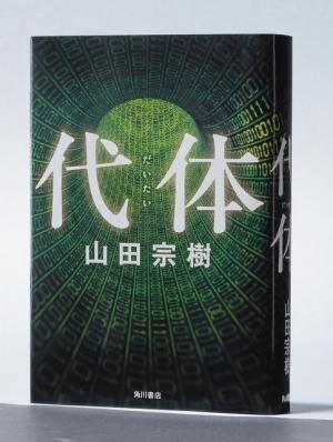 『代体』代体メーカーの営業マン、八田が担当する患者が失踪。後日、代体だけが無残な姿で発見され、患者の意識は消失していた。しかし…。KADOKAWA1700円