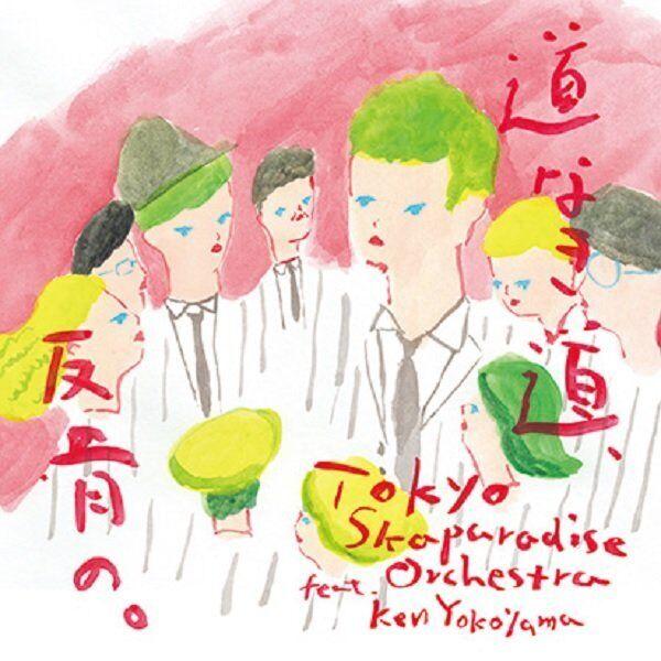 東京スカパラダイスオーケストラ feat. Ken Yokoyama『道なき道、反骨の。』(映画『日本で一番悪い奴ら』主題歌)【CD+DVD 】¥2,300【通常盤CD 】¥1,000(cutting edge)