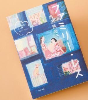 中学生のほろにがい初恋「さよなら、エバーグリーン」、姉夫婦の娘と彼女を引き取った妹夫婦の絆「いちでもなく、さんでもなくて」など6編。角川書店1600円。