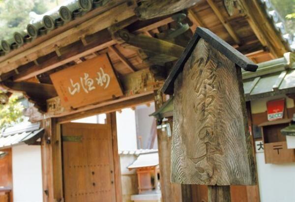 鈴虫寺の幸福地蔵さまが、願いを叶えてくれる。