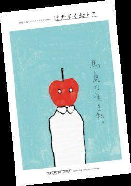 夢破れ、かさむ一方の借金に首の回らないリンゴ農家の男たち。そんな時、彼らの前に謎の液体を持ってひとりの女がやってきた。金を生むというその液体の正体とは…。11月3日(木)~20日(日)下北沢・本多劇場作・演出/長塚圭史出演/池田成志、中村まこと、松村武、池田鉄洋、富岡晃一郎、北浦愛、中山祐一朗、伊達暁、長塚圭史前売り6800円当日7300円U-25 3500円(25歳以下対象、要証明書)すべて税込みゴーチ・ブラザーズTEL:03・6809・7125(月~金曜10時~18時)福岡、広島、大阪、名古屋、盛岡、仙台公演あり。