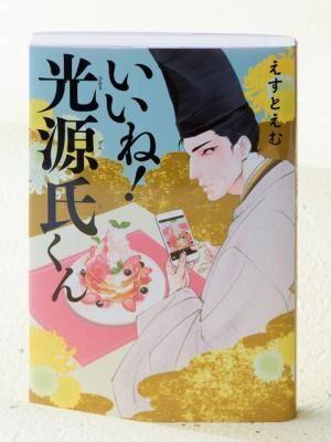 独身OLの部屋になぜかタイムスリップしてしまった光源氏が、スマホを手に東京の街を歩き、ツイッターを始め、女の家から朝帰りする日々を描いたコメディ。祥伝社700円
