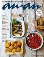 anan「簡単ごちそう&うれしい作りおき。」特集、表紙の小堀紀代美さんのオーブン料理撮影ストーリー!