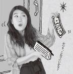 横澤夏子が面倒くさい「割り勘問題」に終止符!? デキる女の会計とは
