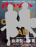 anan「血液型でわかる本質」特集、表紙のKinKi Kidsのおふたりの撮影ストーリー!