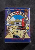 夏休みに読みたい一冊! 三浦しをんの博物館探検ルポとは?